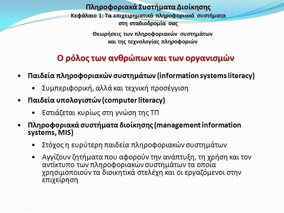 Θεωρήσεις των πληροφοριακών συστημάτων και της τεχνολογίας πληροφοριών Παιδεία πληροφοριακών συστημάτων (information systems literacy) Συμπεριφορική,