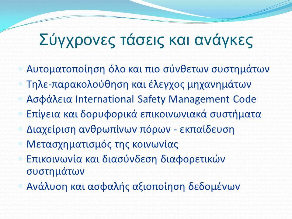 Σύγχρονες τάσεις και ανάγκες Αυτοματοποίηση όλο και πιο σύνθετων συστημάτων Τηλε-παρακολούθηση και έλεγχος μηχανημάτων Ασφάλεια International Safety M
