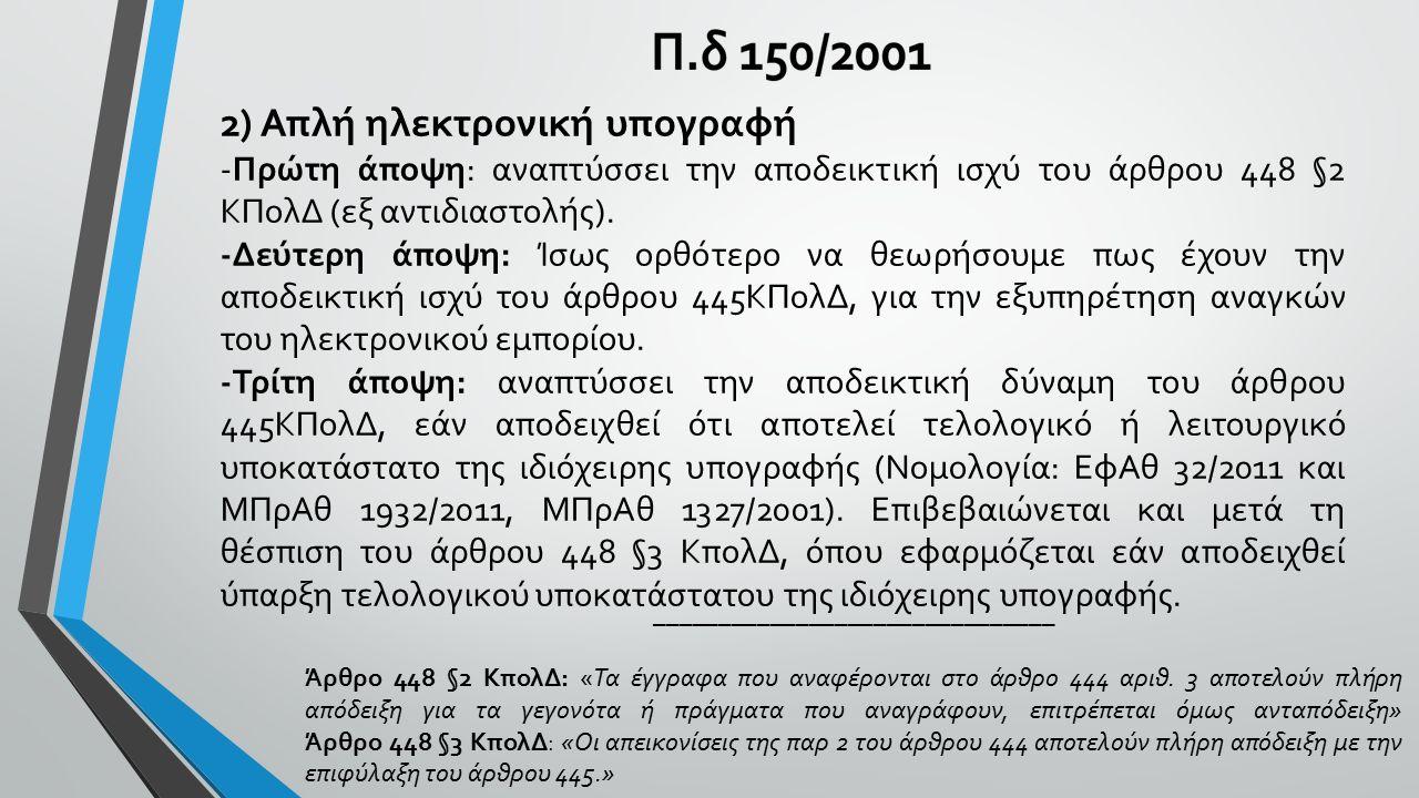_______________________________ Άρθρο 448 §2 ΚπολΔ: «Τα έγγραφα που αναφέρονται στο άρθρο 444 αριθ. 3 αποτελούν πλήρη απόδειξη για τα γεγονότα ή πράγμ