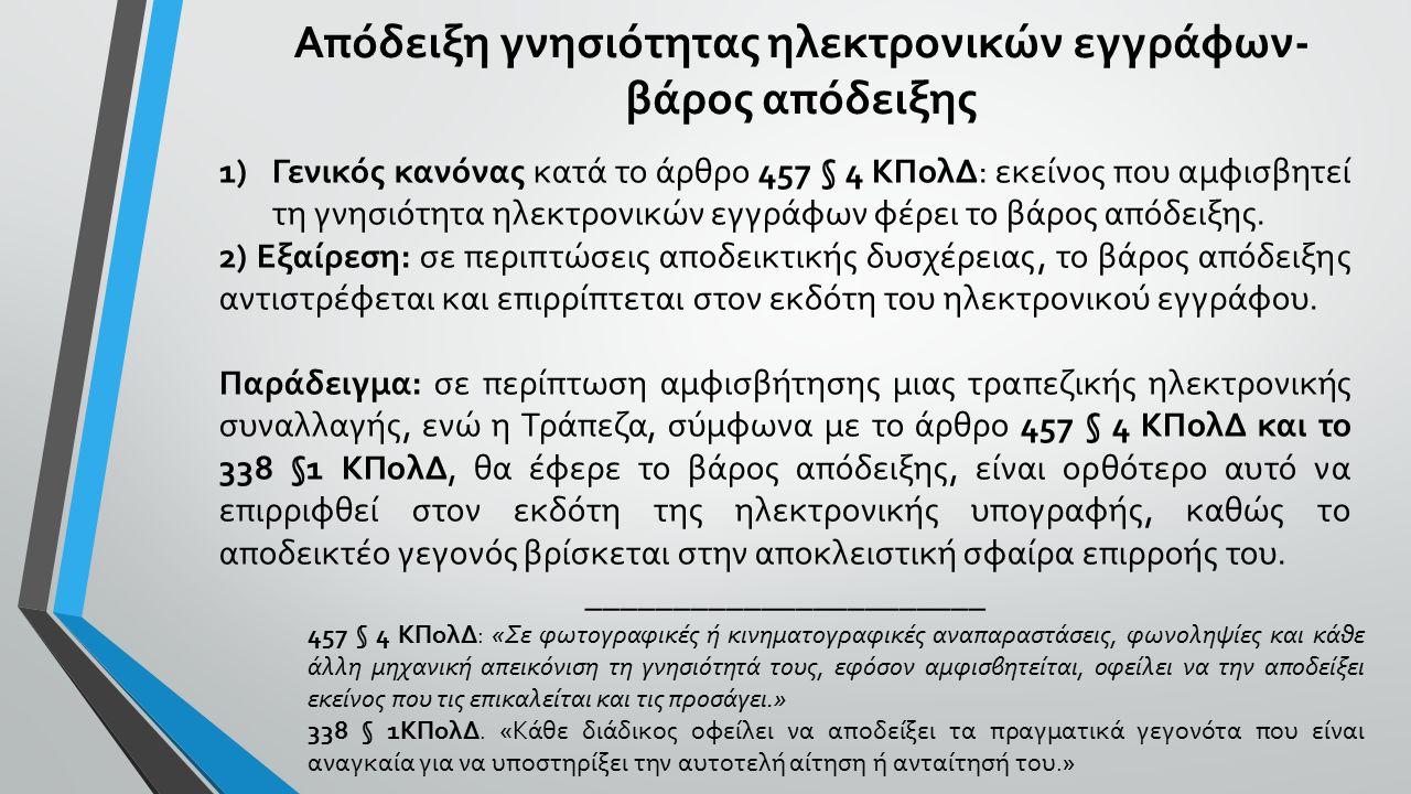 Απόδειξη γνησιότητας ηλεκτρονικών εγγράφων- βάρος απόδειξης 457 § 4 ΚΠολΔ: «Σε φωτογραφικές ή κινηματογραφικές αναπαραστάσεις, φωνοληψίες και κάθε άλλ