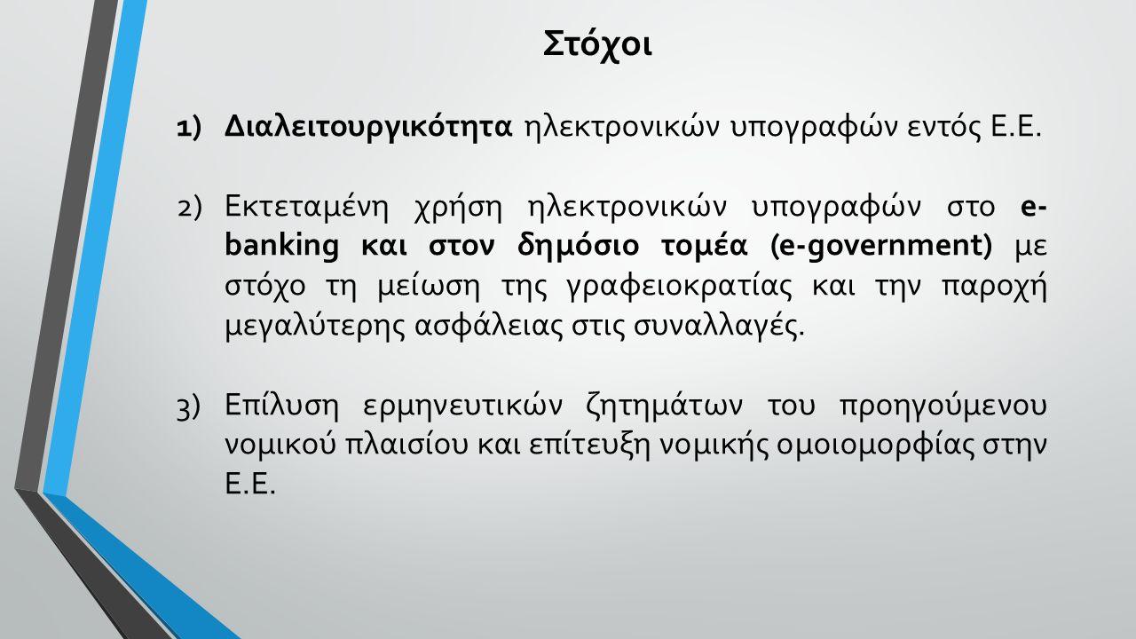 Στόχοι 1)Διαλειτουργικότητα ηλεκτρονικών υπογραφών εντός Ε.Ε. 2)Εκτεταμένη χρήση ηλεκτρονικών υπογραφών στο e- banking και στον δημόσιο τομέα (e-gover