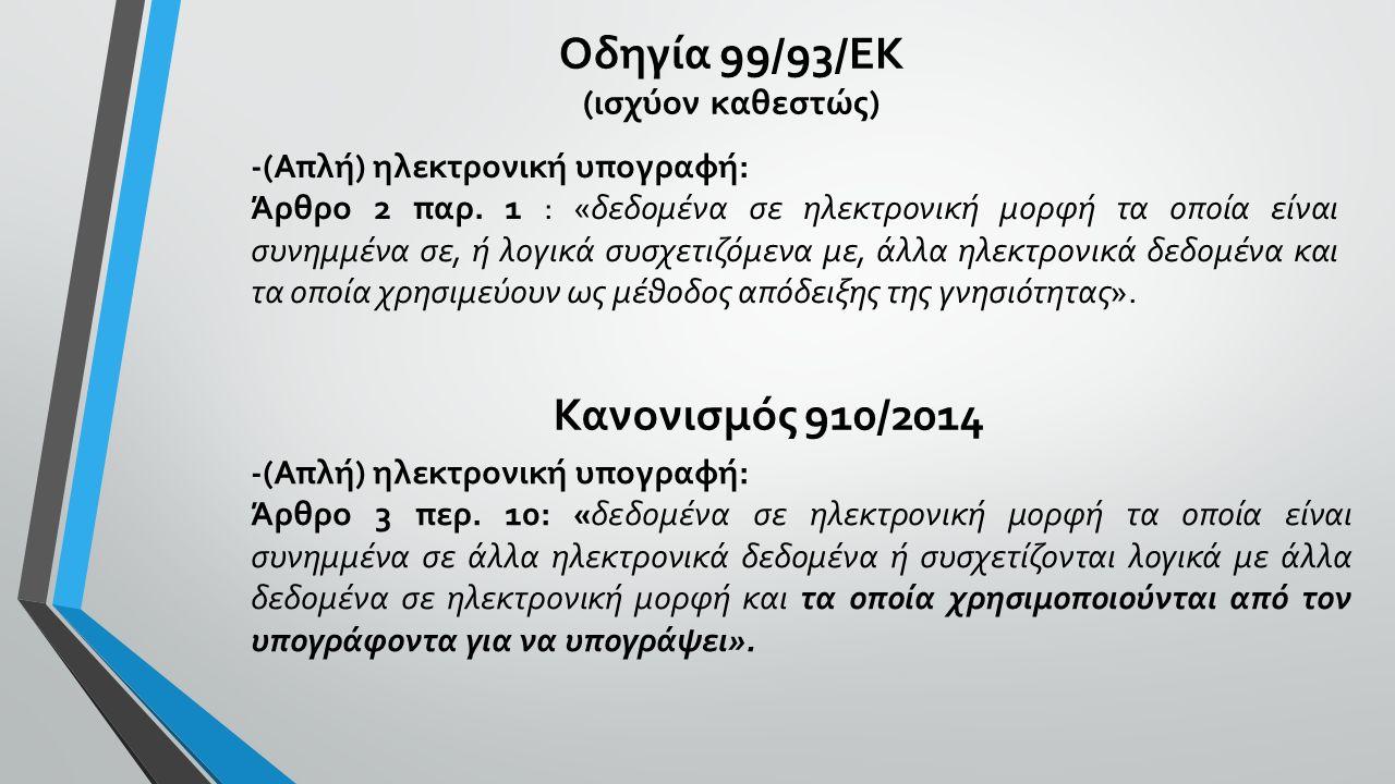 Οδηγία 99/93/ΕΚ (ισχύον καθεστώς) -(Απλή) ηλεκτρονική υπογραφή: Άρθρο 2 παρ. 1 : «δεδομένα σε ηλεκτρονική μορφή τα οποία είναι συνημμένα σε, ή λογικά