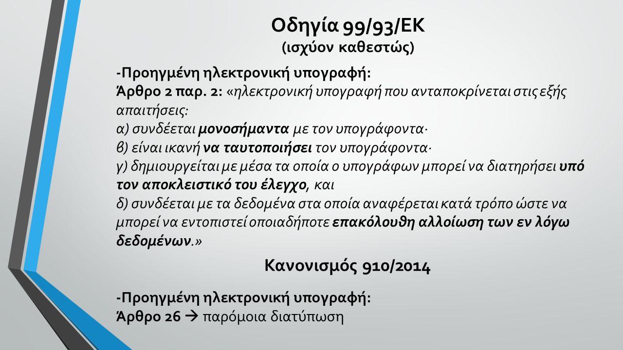 Οδηγία 99/93/ΕΚ (ισχύον καθεστώς) -Προηγμένη ηλεκτρονική υπογραφή: Άρθρο 2 παρ. 2: «ηλεκτρονική υπογραφή που ανταποκρίνεται στις εξής απαιτήσεις: α) σ