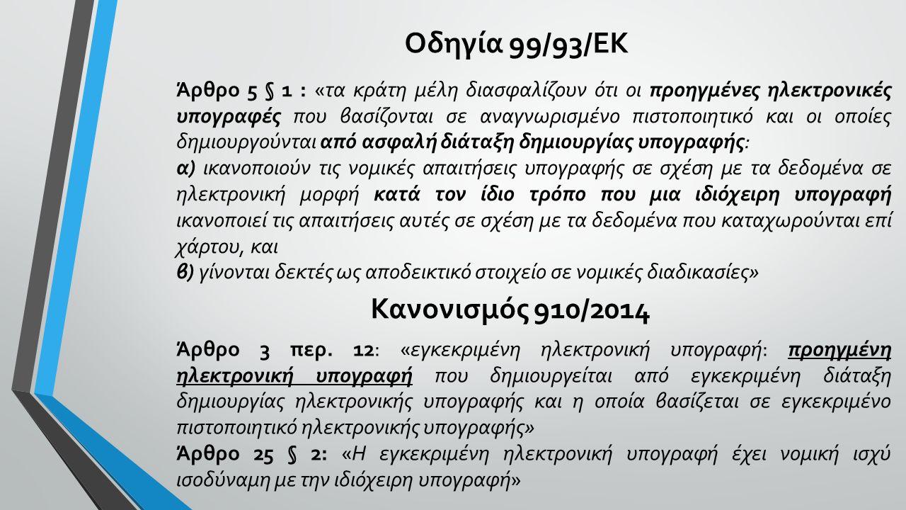 Οδηγία 99/93/ΕΚ Άρθρο 5 § 1 : «τα κράτη μέλη διασφαλίζουν ότι οι προηγμένες ηλεκτρονικές υπογραφές που βασίζονται σε αναγνωρισμένο πιστοποιητικό και ο
