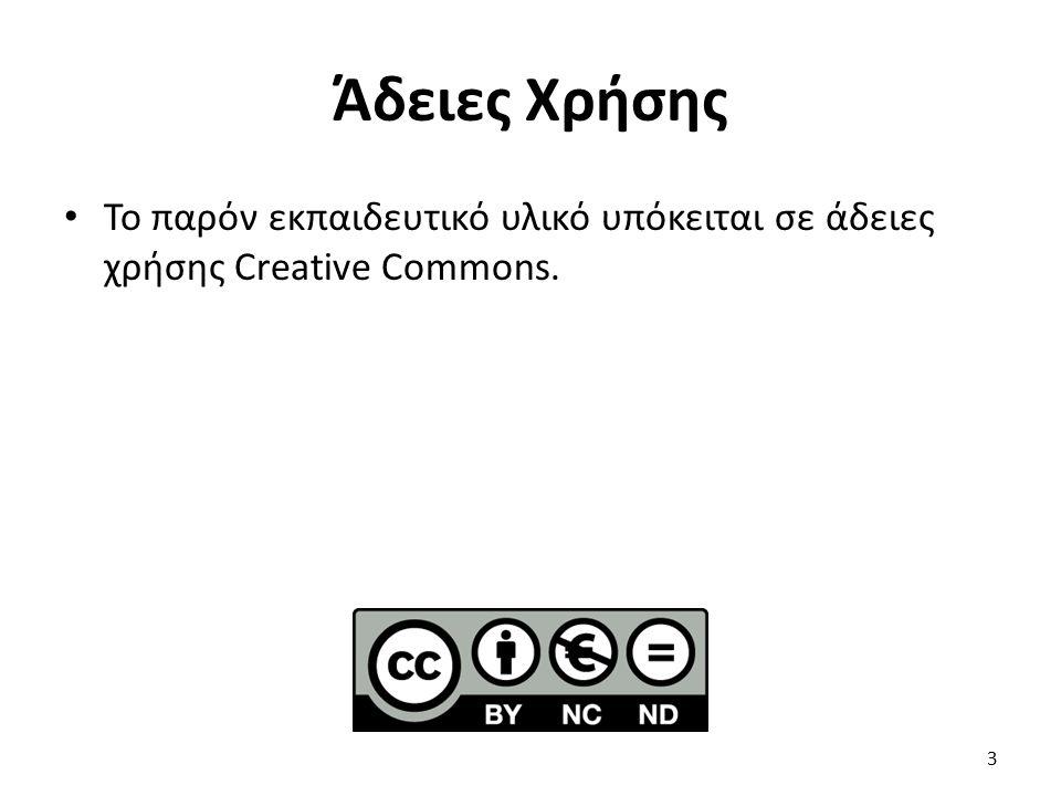 Άδειες Χρήσης Το παρόν εκπαιδευτικό υλικό υπόκειται σε άδειες χρήσης Creative Commons. 3