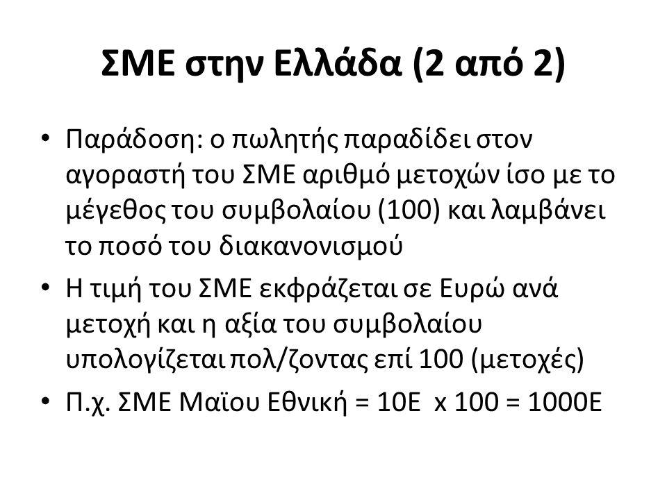 ΣΜΕ στην Ελλάδα (2 από 2) Παράδοση: ο πωλητής παραδίδει στον αγοραστή του ΣΜΕ αριθμό μετοχών ίσο με το μέγεθος του συμβολαίου (100) και λαμβάνει το ποσό του διακανονισμού Η τιμή του ΣΜΕ εκφράζεται σε Ευρώ ανά μετοχή και η αξία του συμβολαίου υπολογίζεται πολ/ζοντας επί 100 (μετοχές) Π.χ.