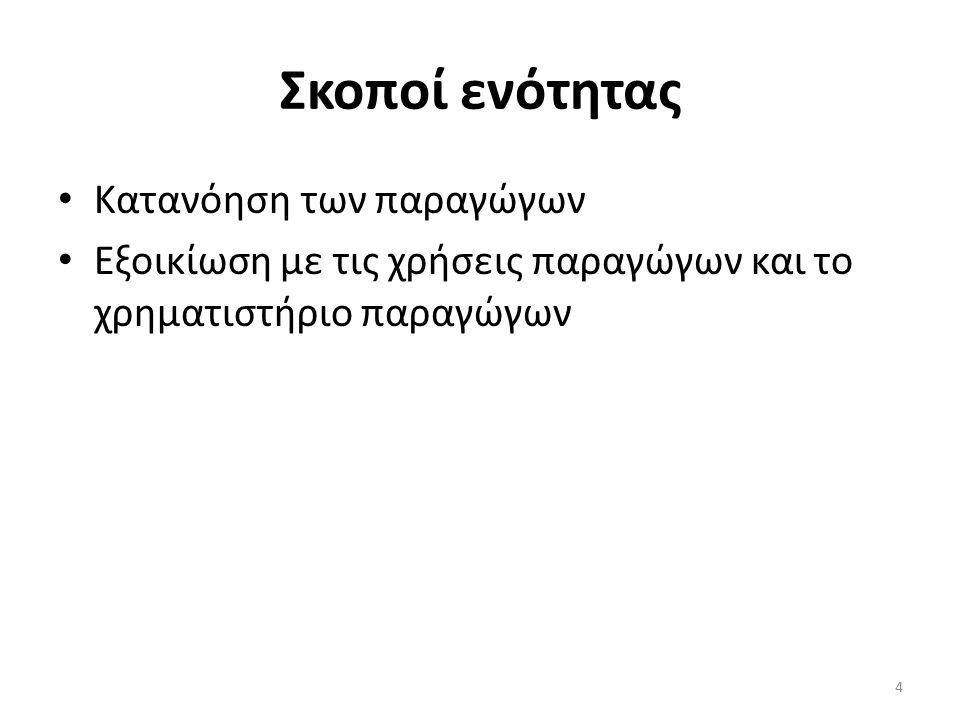 ΣΜΕ στην Ελλάδα (1 από 2) ΣΜΕ σε μετοχές Εθνική, ΟΤΕ, 3Ε, Πάναφον, Αλφα, ΟΠΑΠ, Ιντρακόμ, ΔΕΗ, Eurobank, κλπ Η εκκαθάριση γίνεται με φυσική παράδοση και κάθε ΣΜΕ αντιπροσωπεύει 100 μετοχές