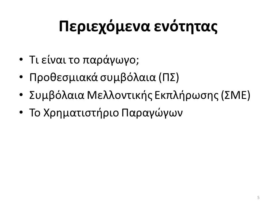 Το χρηματιστήριο παραγώγων (5 από 5) Στην Ελλάδα η διαπραγμάτευση των παράγωγων προϊόντων γίνεται ηλεκτρονικά (screen trading), σε αντιδιαστολή με τη διαπραγμάτευση με το σύστημα της αντιφώνισης (open outcry ή floor) Η ηλεκτρονική διαπραγμάτευση γίνεται μέσω του Ο.Α.Σ.Η.Σ.