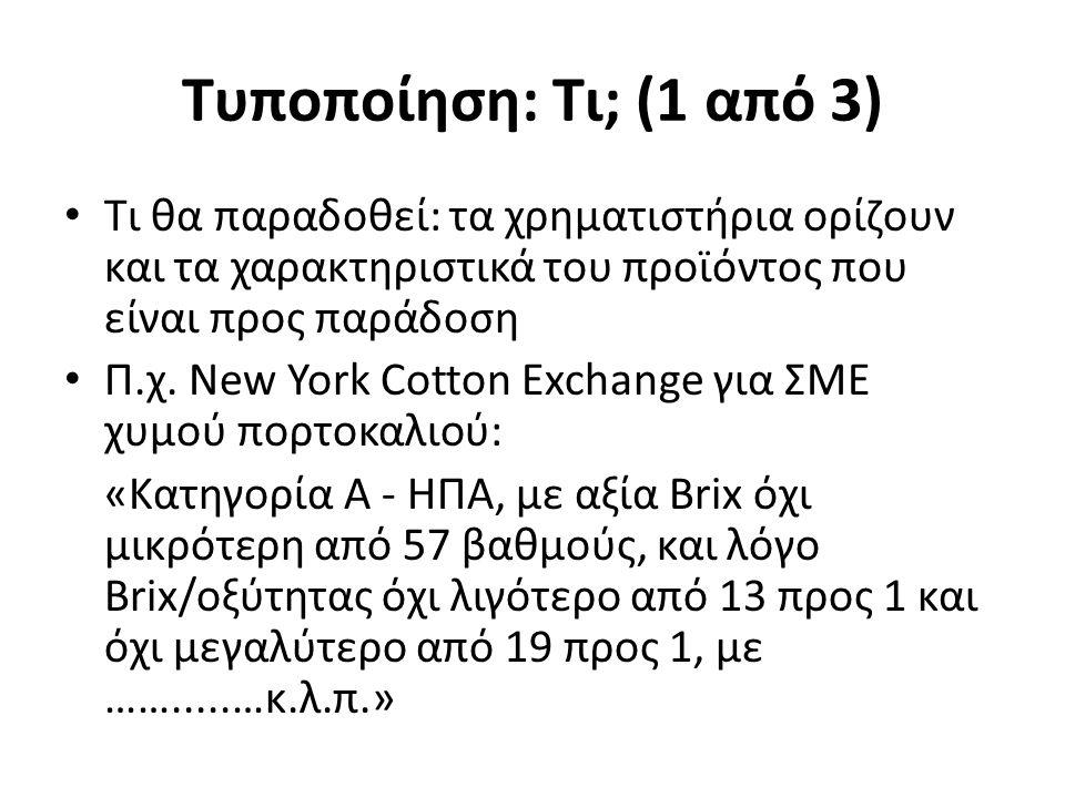 Τυποποίηση: Τι; (1 από 3) Τι θα παραδοθεί: τα χρηματιστήρια ορίζουν και τα χαρακτηριστικά του προϊόντος που είναι προς παράδοση Π.χ.