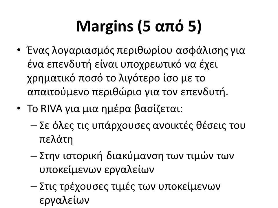 Margins (5 από 5) Ένας λογαριασμός περιθωρίου ασφάλισης για ένα επενδυτή είναι υποχρεωτικό να έχει χρηματικό ποσό το λιγότερο ίσο με το απαιτούμενο περιθώριο για τον επενδυτή.