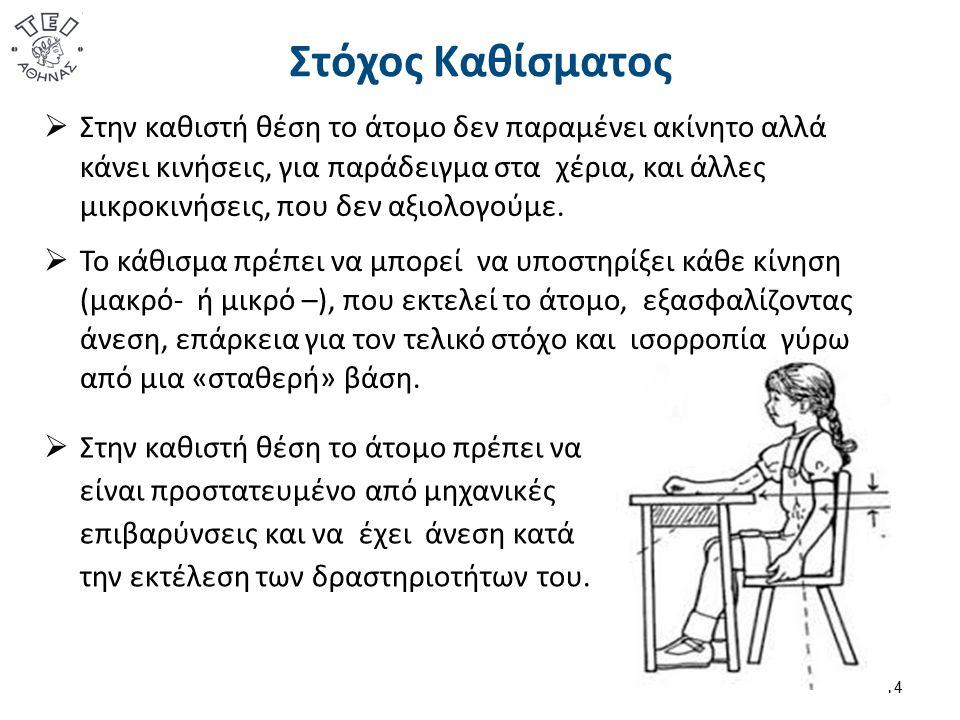 Στόχος Καθίσματος  Στην καθιστή θέση το άτομο πρέπει να είναι προστατευμένο από μηχανικές επιβαρύνσεις και να έχει άνεση κατά την εκτέλεση των δραστηριοτήτων του.