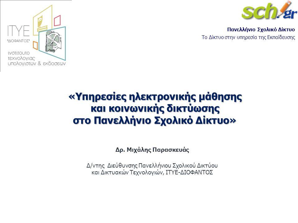 σελίδα 2 Το περιβάλλον…  Το παραγωγικό μοντέλο εγκαταλείπει την ιεραρχική δομή και τείνει στην δικτυωτή.