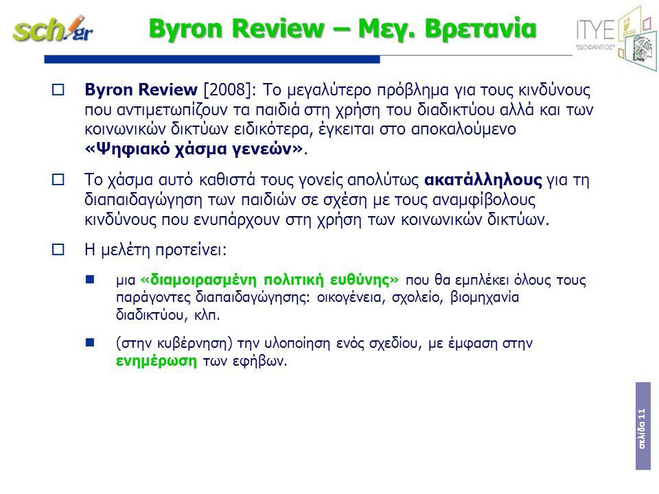 σελίδα 11 Byron Review – Μεγ. Βρετανία  Byron Review [2008]: Το μεγαλύτερο πρόβλημα για τους κινδύνους που αντιμετωπίζουν τα παιδιά στη χρήση του δια