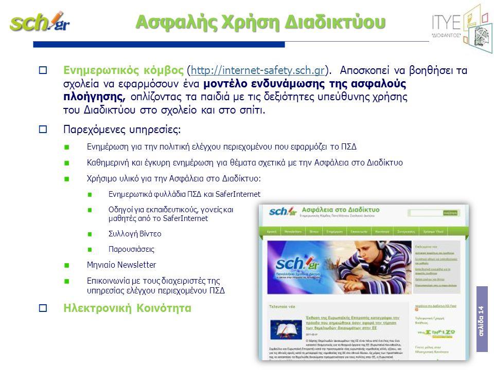 σελίδα 14  Ενημερωτικός κόμβος (http://internet-safety.sch.gr). Αποσκοπεί να βοηθήσει τα σχολεία να εφαρμόσουν ένα μοντέλο ενδυνάμωσης της ασφαλούς π