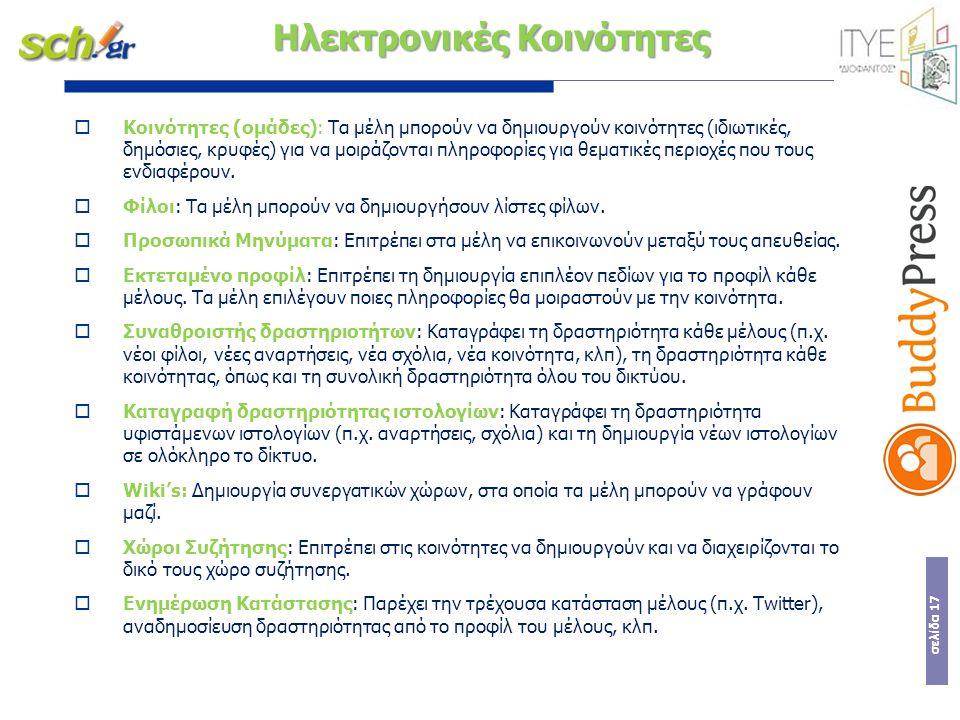 σελίδα 17  Κοινότητες (ομάδες): Τα μέλη μπορούν να δημιουργούν κοινότητες (ιδιωτικές, δημόσιες, κρυφές) για να μοιράζονται πληροφορίες για θεματικές