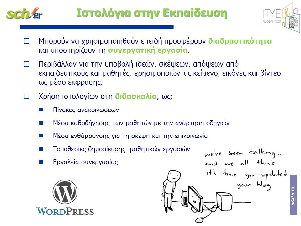 σελίδα 18 Ιστολόγια στην Εκπαίδευση  Μπορούν να χρησιμοποιηθούν επειδή προσφέρουν διαδραστικότητα και υποστηρίζουν τη συνεργατική εργασία.  Περιβάλλ