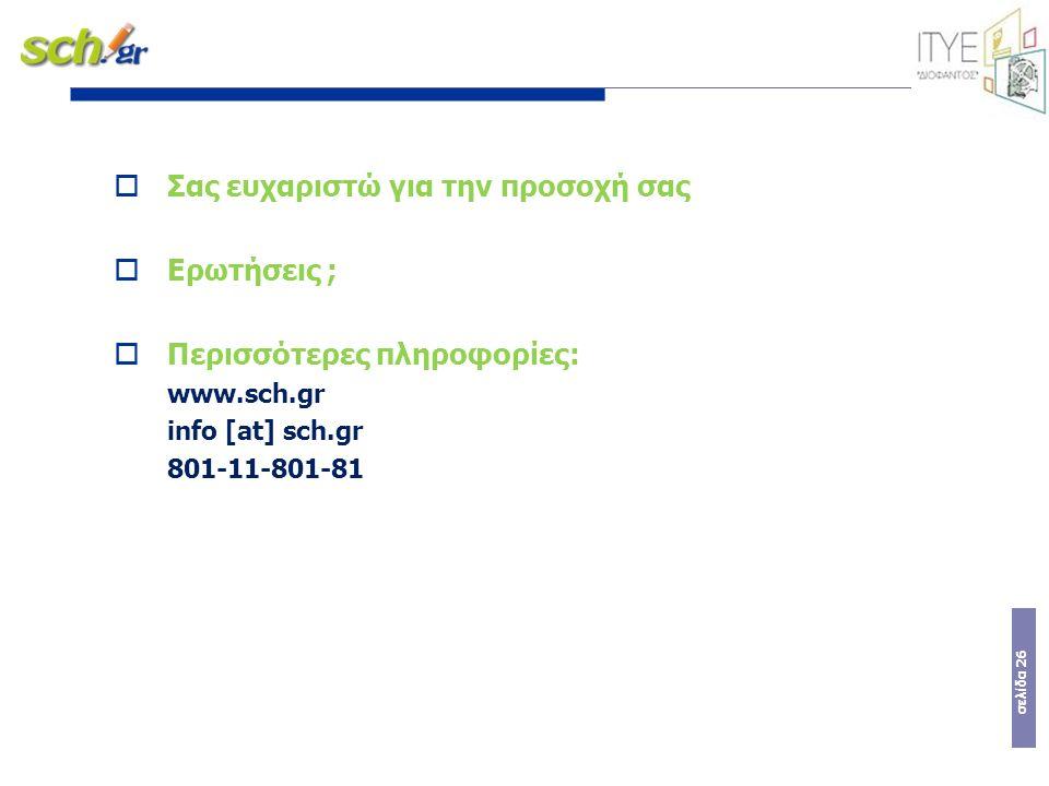 σελίδα 26  Σας ευχαριστώ για την προσοχή σας  Ερωτήσεις ;  Περισσότερες πληροφορίες: www.sch.gr info [at] sch.gr 801-11-801-81