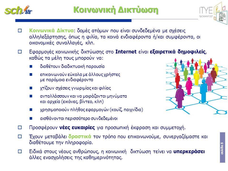 σελίδα 5  Κοινωνικά Δίκτυα: δομές ατόμων που είναι συνδεδεμένα με σχέσεις αλληλεξάρτησης, όπως η φιλία, τα κοινά ενδιαφέροντα ή/και συμφέροντα, οι οι