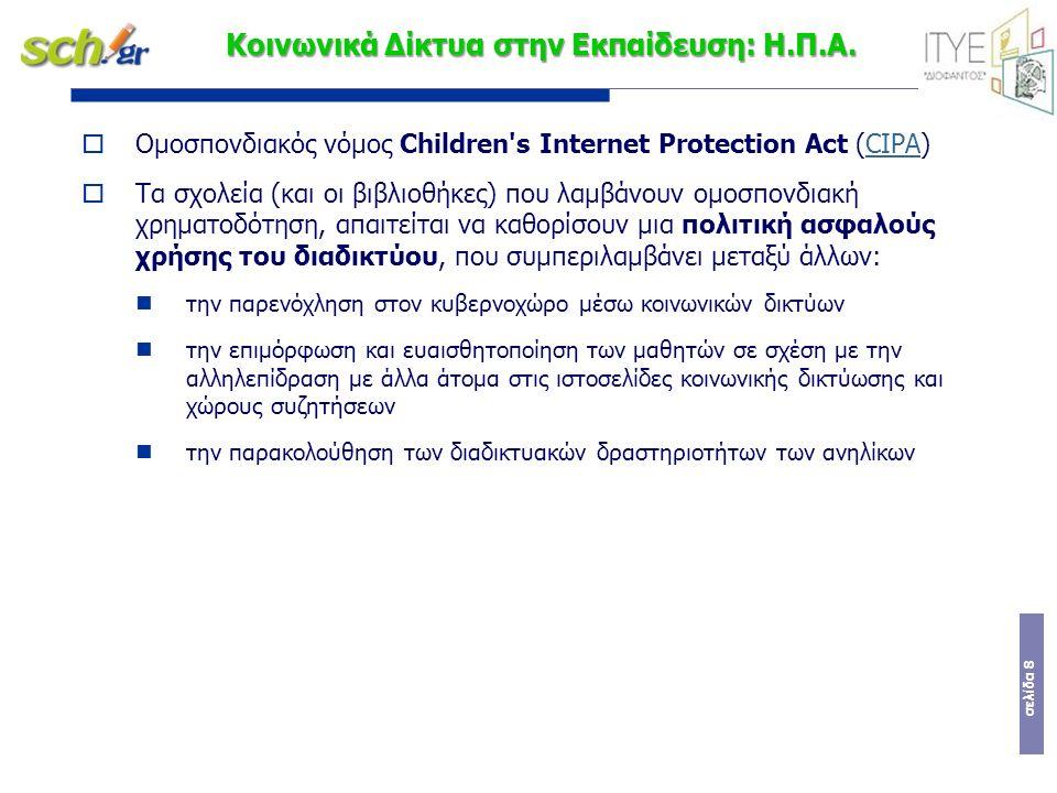 σελίδα 8 Κοινωνικά Δίκτυα στην Εκπαίδευση: Η.Π.Α.  Ομοσπονδιακός νόμος Children's Internet Protection Act (CIPA)CIPA  Tα σχολεία (και οι βιβλιοθήκες