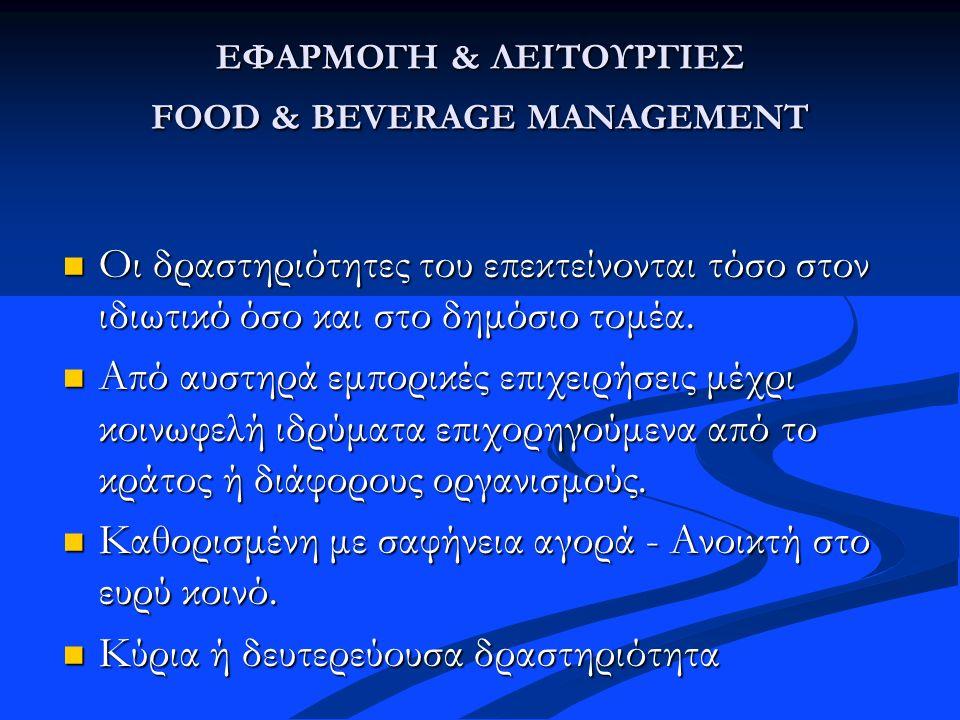 To F&B Management Ο σχεδιασμός στόχων Ο σχεδιασμός στόχων Η οργάνωση των διαθέσιμων πόρων Η οργάνωση των διαθέσιμων πόρων Ο συντονισμός για την εφαρμογή των στόχων Ο συντονισμός για την εφαρμογή των στόχων Η επιλογή και η ένταξη του προσωπικού στην επιχείρηση Η επιλογή και η ένταξη του προσωπικού στην επιχείρηση Η διεύθυνση Η διεύθυνση Έλεγχος σε όλους τους τομείς της επιχείρησης Έλεγχος σε όλους τους τομείς της επιχείρησης Η εκτίμηση και διόρθωση Η εκτίμηση και διόρθωση