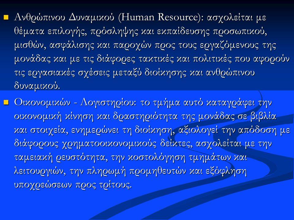 Ανθρώπινου Δυναμικού (Human Resource): ασχολείται με θέματα επιλογής, πρόσληψης και εκπαίδευσης προσωπικού, μισθών, ασφάλισης και παροχών προς τους ερ