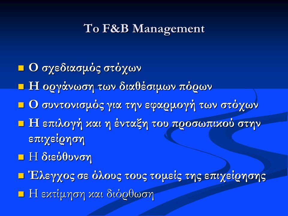 To F&B Management Ο σχεδιασμός στόχων Ο σχεδιασμός στόχων Η οργάνωση των διαθέσιμων πόρων Η οργάνωση των διαθέσιμων πόρων Ο συντονισμός για την εφαρμο
