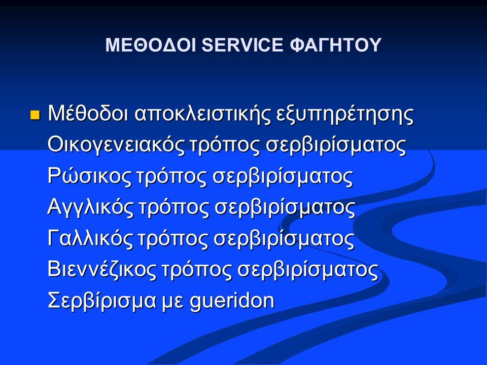 ΜΕΘΟΔΟΙ SERVICE ΦΑΓΗΤΟΥ Μέθοδοι αποκλειστικής εξυπηρέτησης Μέθοδοι αποκλειστικής εξυπηρέτησης Οικογενειακός τρόπος σερβιρίσματος Οικογενειακός τρόπος