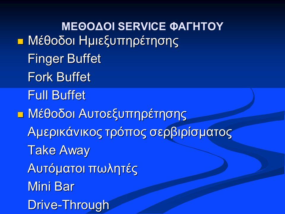 ΜΕΘΟΔΟΙ SERVICE ΦΑΓΗΤΟΥ Μέθοδοι Ημιεξυπηρέτησης Μέθοδοι Ημιεξυπηρέτησης Finger Buffet Finger Buffet Fork Buffet Fork Buffet Full Buffet Full Buffet Μέ