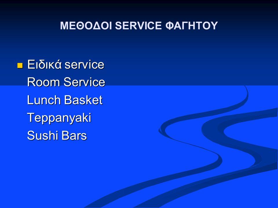 ΜΕΘΟΔΟΙ SERVICE ΦΑΓΗΤΟΥ Ειδικά service Ειδικά service Room Service Room Service Lunch Basket Lunch Basket Teppanyaki Teppanyaki Sushi Bars Sushi Bars