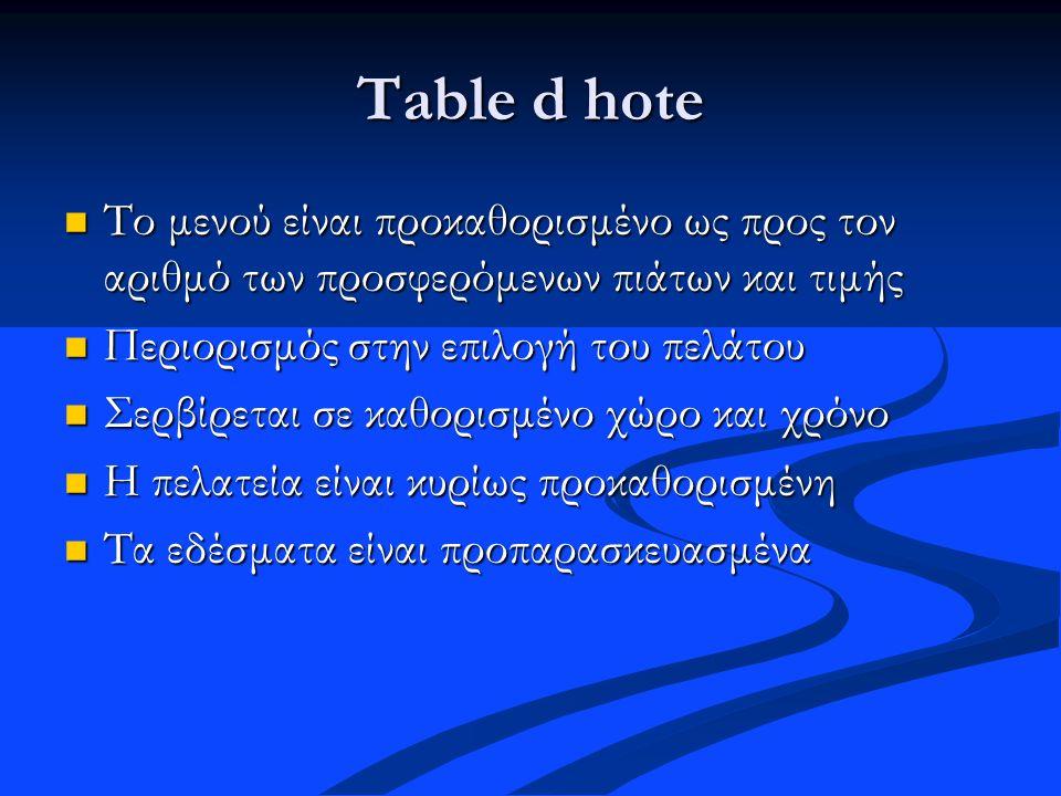 Table d hote Το μενού είναι προκαθορισμένο ως προς τον αριθμό των προσφερόμενων πιάτων και τιμής Το μενού είναι προκαθορισμένο ως προς τον αριθμό των