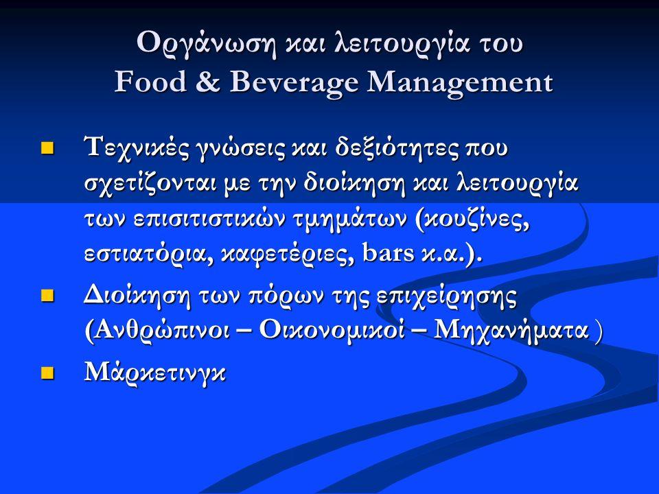 Οργάνωση και λειτουργία του Food & Beverage Management Τεχνικές γνώσεις και δεξιότητες που σχετίζονται με την διοίκηση και λειτουργία των επισιτιστικώ