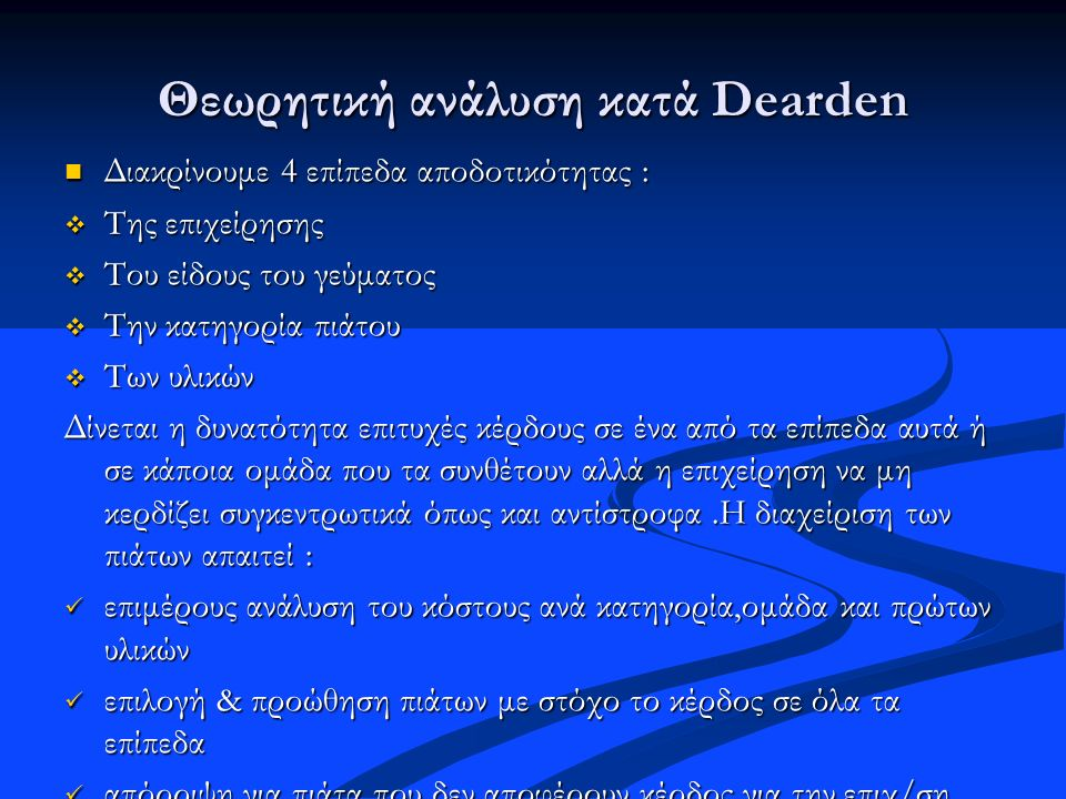 Θεωρητική ανάλυση κατά Dearden Διακρίνουμε 4 επίπεδα αποδοτικότητας : Διακρίνουμε 4 επίπεδα αποδοτικότητας :  Της επιχείρησης  Του είδους του γεύματ