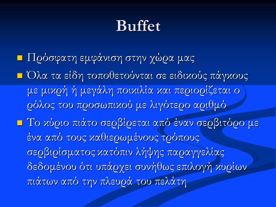 Buffet Πρόσφατη εμφάνιση στην χώρα μας Πρόσφατη εμφάνιση στην χώρα μας Όλα τα είδη τοποθετούνται σε ειδικούς πάγκους με μικρή ή μεγάλη ποικιλία και πε