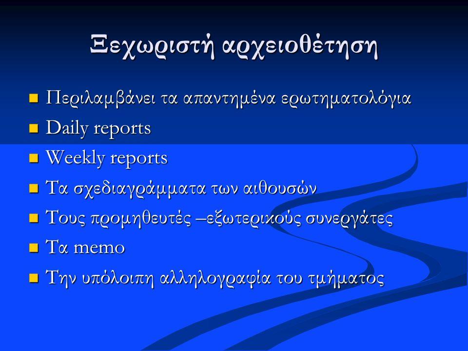 Ξεχωριστή αρχειοθέτηση Περιλαμβάνει τα απαντημένα ερωτηματολόγια Περιλαμβάνει τα απαντημένα ερωτηματολόγια Daily reports Daily reports Weekly reports
