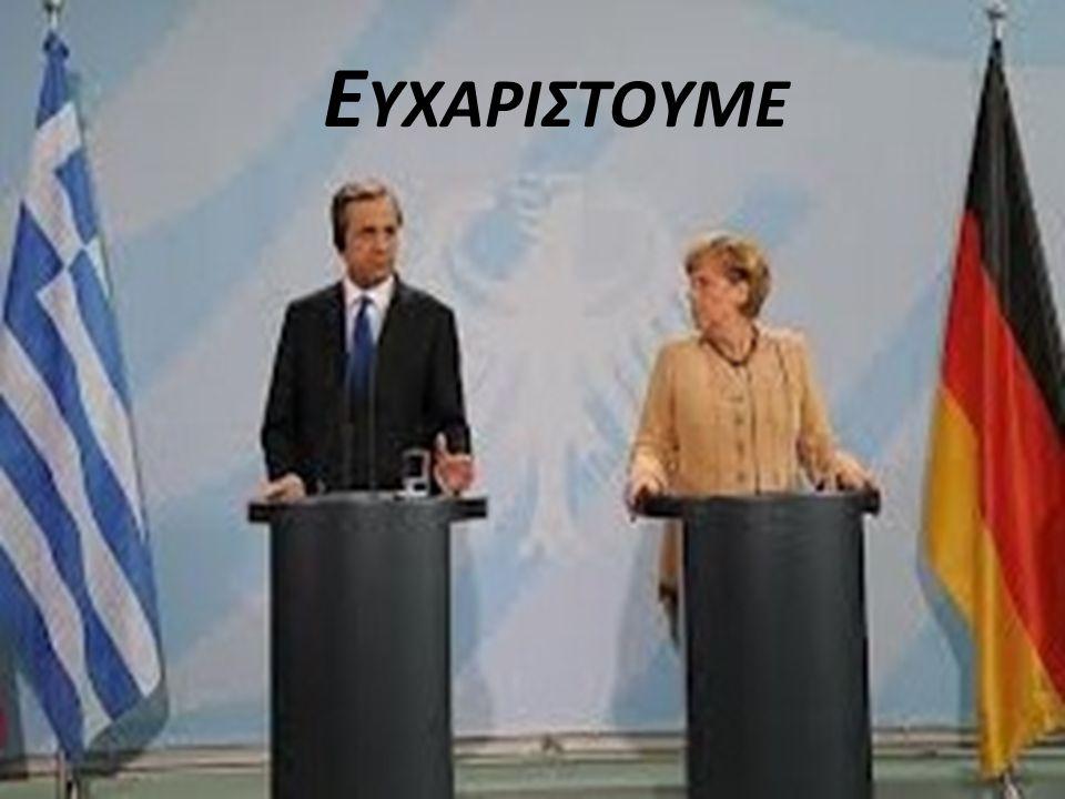 Ε ΥΧΑΡΙΣΤΟΥΜΕ