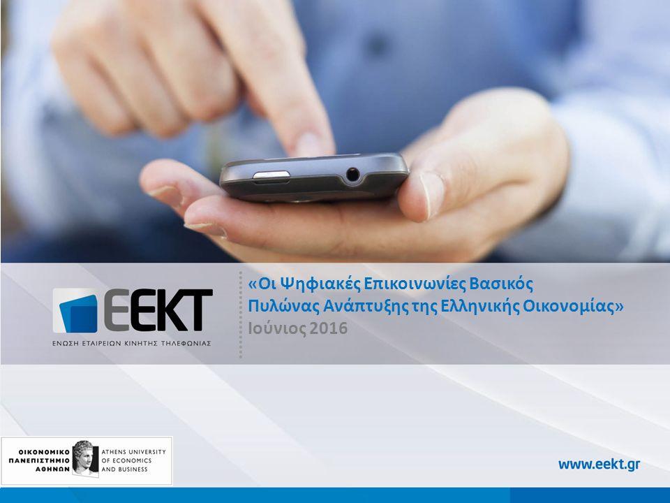 1 «Οι Ψηφιακές Επικοινωνίες Βασικός Πυλώνας Ανάπτυξης της Ελληνικής Οικονομίας» Ιούνιος 2016