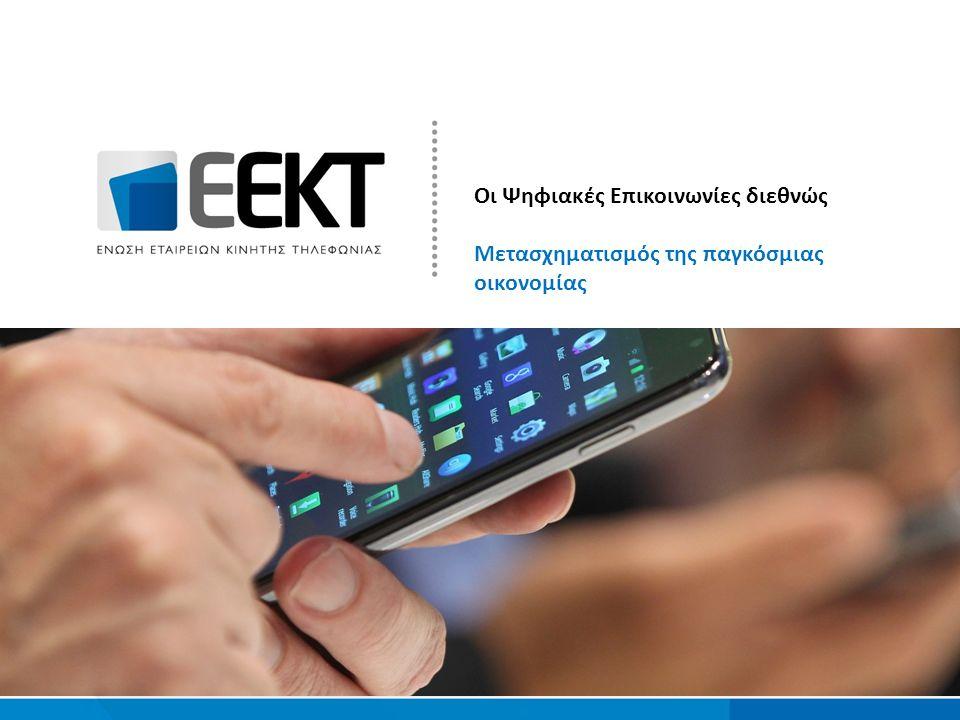 13 Συνολικός κύκλος εργασιών στις τηλεπικοινωνίες Πηγή: Επεξεργασία στοιχείων παρόχων * έσοδα χωρίς διαχωρισμό σε τηλεπικοινωνίες και συνδρομητική τηλεόραση Μικτή εικόνα στις επιμέρους αγορές: Ομιλία: στάσιμη σε όγκους, μειούμενη σε έσοδα Δεδομένα: σημαντική αύξηση της χρήσης μέσω κινητών συσκευών Μηνύματα: μείωση της χρήσης Ψηφιακή τηλεόραση: ανερχόμενος κλάδος με αυξανόμενη διείσδυση Κινητές εφαρμογές: Γρήγορη ανάπτυξη και μεγάλες δυνατότητες Πάροχοι: Συγχωνεύσεις και συνεργασίες παρόχων κινητής και σταθερής τηλεφωνίας και προώθηση συνδυαστικών πακέτων  Τα έσοδα της κινητής υπερβαίνουν της σταθερής τηλεφωνίας  €4,6 δισ.