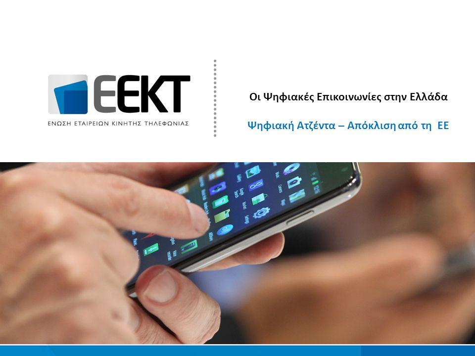 7 Οι Ψηφιακές Επικοινωνίες στην Ελλάδα Ψηφιακή Ατζέντα – Απόκλιση από τη ΕΕ