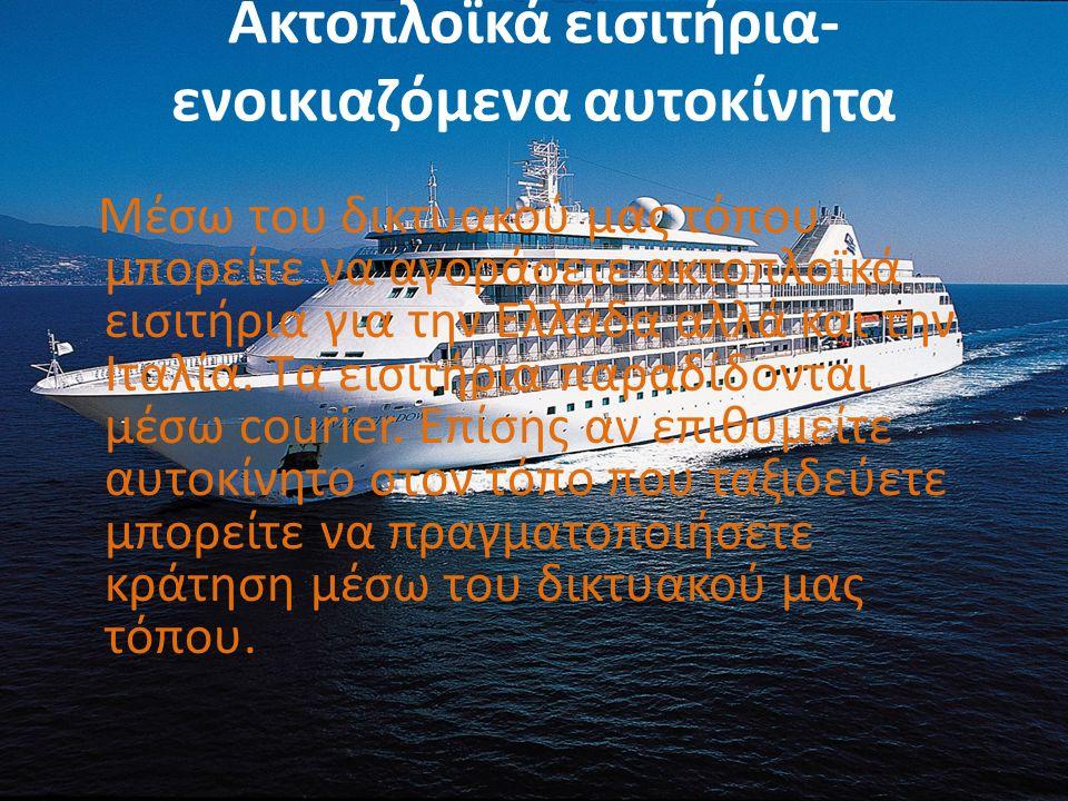 Ακτοπλοϊκά εισιτήρια- ενοικιαζόμενα αυτοκίνητα Μέσω του δικτυακού μας τόπου μπορείτε να αγοράσετε ακτοπλοϊκά εισιτήρια για την Ελλάδα αλλά και την Ιταλία.