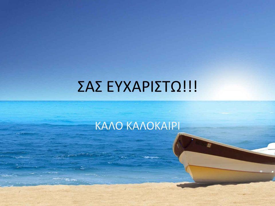 ΣΑΣ ΕΥΧΑΡΙΣΤΩ!!! ΚΑΛΟ ΚΑΛΟΚΑΙΡΙ