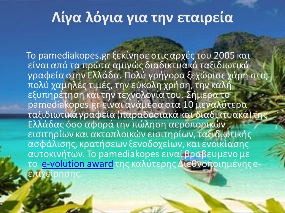 Λίγα λόγια για την εταιρεία Το pamediakopes.gr ξεκίνησε στις αρχές του 2005 και είναι από τα πρώτα αμιγώς διαδικτυακά ταξιδιωτικά γραφεία στην Ελλάδα.