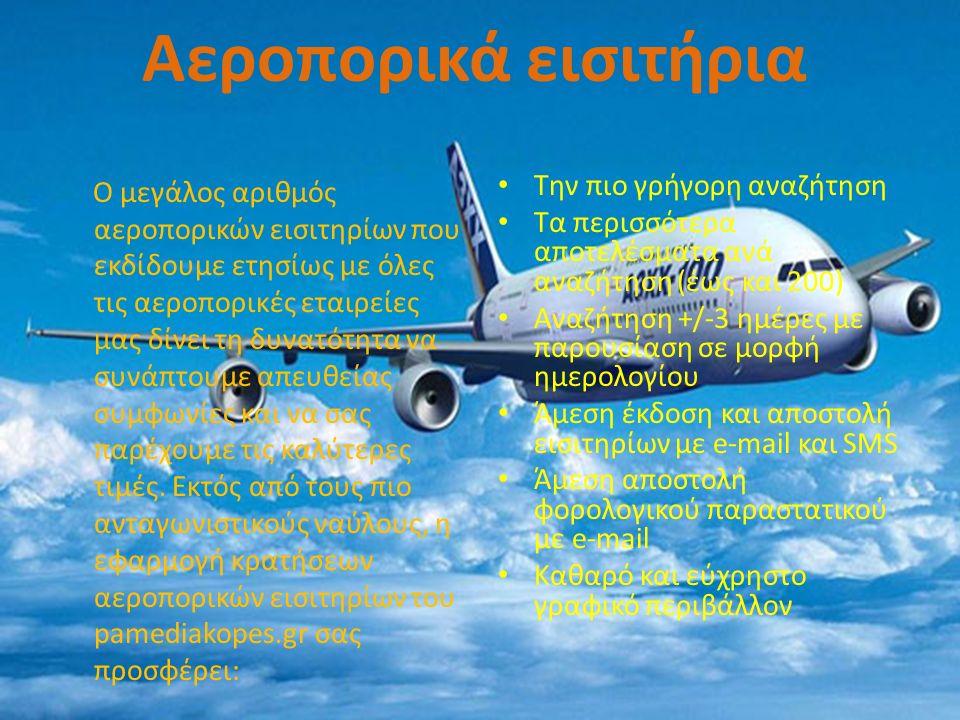 Αεροπορικά εισιτήρια Ο μεγάλος αριθμός αεροπορικών εισιτηρίων που εκδίδουμε ετησίως με όλες τις αεροπορικές εταιρείες μας δίνει τη δυνατότητα να συνάπτουμε απευθείας συμφωνίες και να σας παρέχουμε τις καλύτερες τιμές.