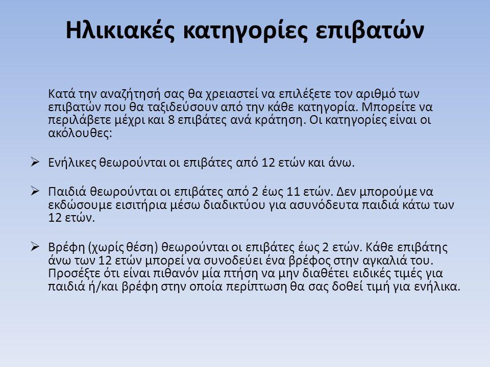 Ξενοδοχεία Το πρόγραμμα μας συνεργάζεται άμεσα με ένα ευρύ δίκτυο ξενοδοχείων στην Ελλάδα και το εξωτερικό ενώ παράλληλα έχει εξασφαλίσει συνεργασίες με άλλες μεγάλες εταιρείες ηλεκτρονικών κρατήσεων ξενοδοχείων στον κόσμο ώστε να καλύπτει πλήρως τις ταξιδιωτικές σας ανάγκες.