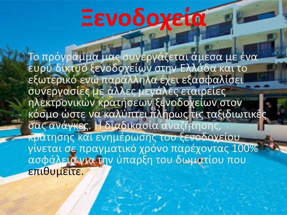 Ταξιδιωτική Ασφάλιση Το Pamediakopes.gr σε συνεργασία με τη Mondial Assistance, τη μεγαλύτερη εταιρεία ταξιδιωτικής ασφάλισης στον κόσμο, σας παρέχει τη δυνατότητα αγοράς ενός προγράμματος ταξιδιωτικής ασφάλισης για το επικείμενο ταξίδι σας.
