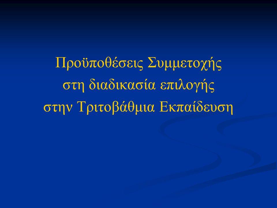 Προϋποθέσεις Συμμετοχής στη διαδικασία επιλογής στην Τριτοβάθμια Εκπαίδευση