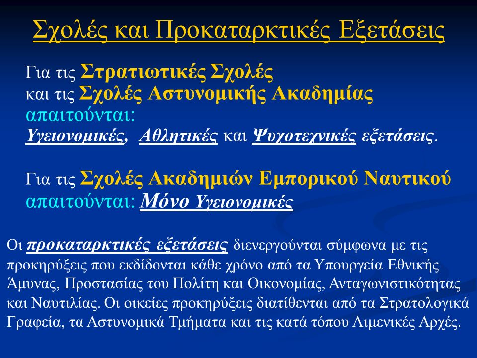 Βήματα… & Σημαντικές Ημερομηνίες 10-25 Φεβρουαρίου 2011 ΑΙΤΗΣΗ – ΔΗΛΩΣΗ με 10-25 Φεβρουαρίου 2011 ΑΙΤΗΣΗ – ΔΗΛΩΣΗ με Το 2ο μάθημα ΓΠ στο οποίο θα εξετασθούν πανελλαδικά Αν θα εξετασθούν πανελλαδικά και στο μάθημα Επιλογής «Αρχές Οικονομικής Θεωρίας» Αν θα εξεταστούν σε συγκεκριμένα Ειδικά Μαθήματα (ξένες γλώσσες, σχέδια, μουσική) Αν επιθυμούν να είναι υποψήφιοι για Στρατιωτικές ή Αστυνομικές Σχολές ή για τις Α.Ε.Ν.