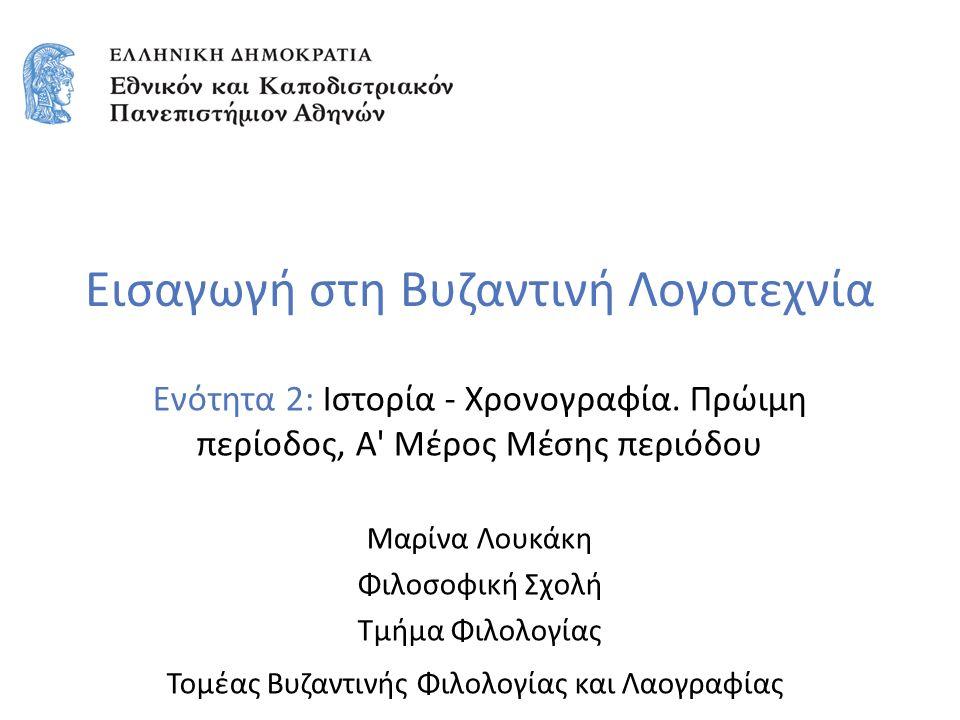 Εισαγωγή στη Βυζαντινή Λογοτεχνία Ενότητα 2: Ιστορία - Χρονογραφία.