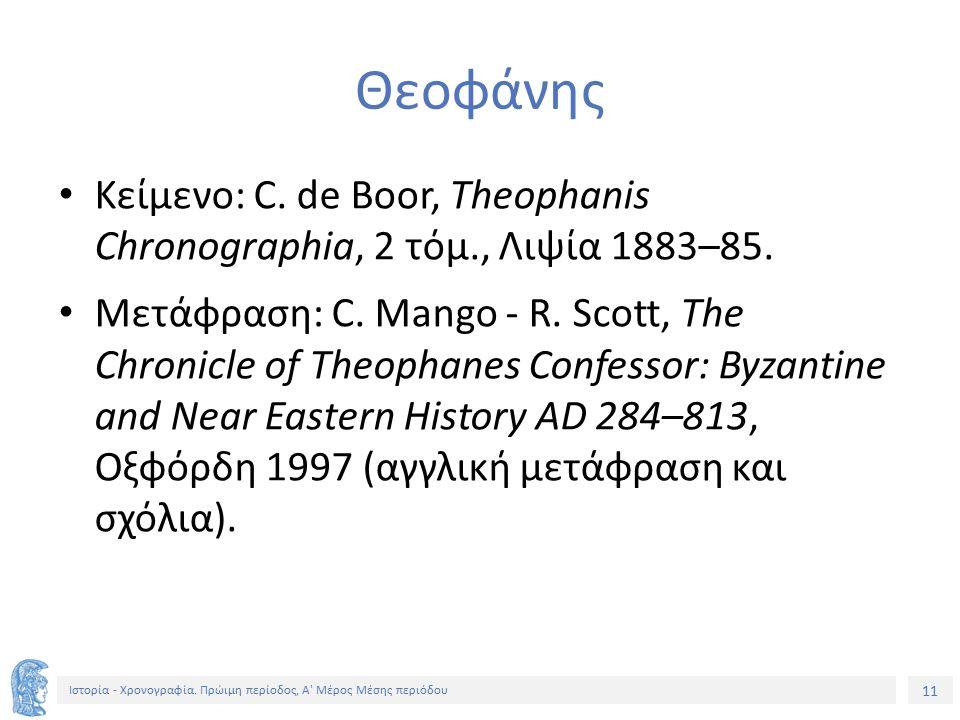 11 Ιστορία - Χρονογραφία. Πρώιμη περίοδος, Α Μέρος Μέσης περιόδου Θεοφάνης Κείμενο: C.