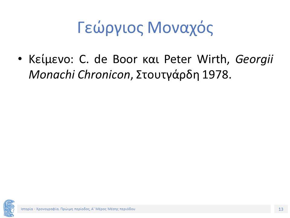 13 Ιστορία - Χρονογραφία. Πρώιμη περίοδος, Α Μέρος Μέσης περιόδου Γεώργιος Μοναχός Κείμενο: C.