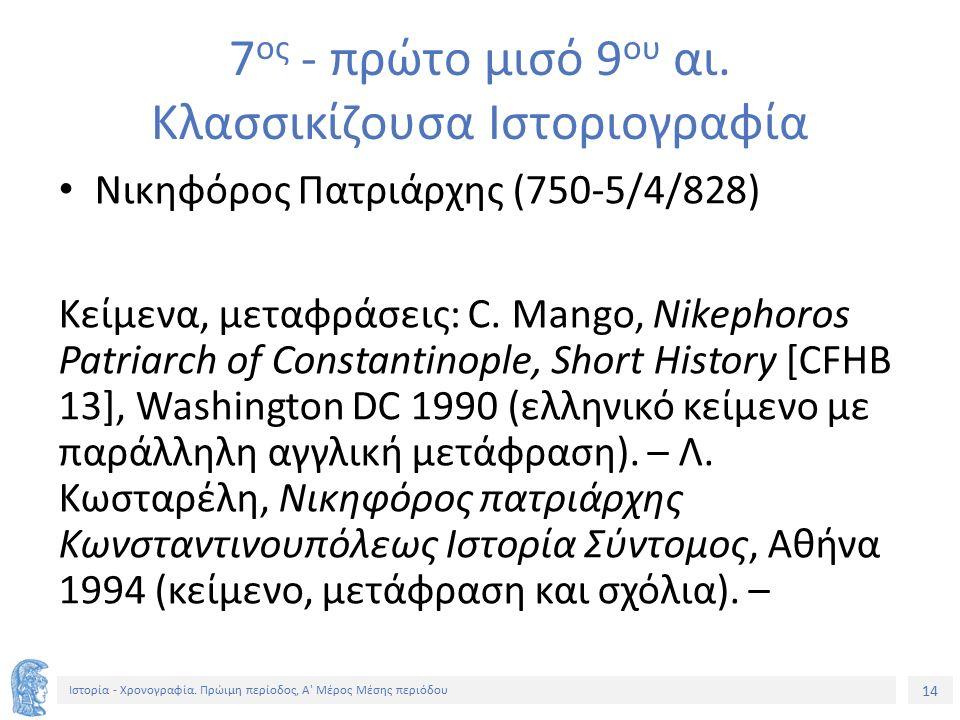 14 Ιστορία - Χρονογραφία. Πρώιμη περίοδος, Α Μέρος Μέσης περιόδου 7 ος - πρώτο μισό 9 ου αι.
